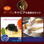選べるチーズとキャビアの家飲みセット
