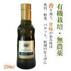 エキストラバージンオリーブオイル 250ml  サンジュリアーノ 有機栽培 無農薬 BIO イタリア産 (常温)