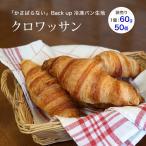 クロワッサン ベイクアップ 60g 50個 冷凍 パン生地 フランス産 業務用 【袋入り】