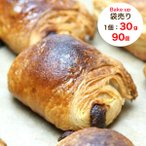 パン オゥ ショコラ ベイクアップ 30g 90個 冷凍 パン生地 フランス産 業務用  袋入り