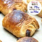 パン オゥ ショコラ ベイクアップ 75g 35個x2 冷凍 パン生地 フランス産 業務用 【箱入り】
