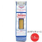 奇跡のパスタと称される セタロ スパゲティーニ 1.6mm 500g
