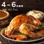 4〜6人分 ローストターキー 約1.7Kg 冷凍 国内加工 クリスマス 感謝祭 グルメ 取り寄せ 2018 送料無料