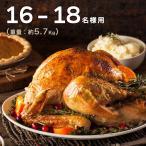 16〜18人分 ローストターキー 約5.7Kg 冷凍 国内加工 クリスマス 感謝祭 グルメ 取り寄せ 2018 送料無料  11月初旬以降発送