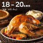 18〜20人分 ローストターキー 約6.4Kg 冷凍 国内加工 クリスマス 感謝祭 グルメ 取り寄せ 2018 送料無料  11月初旬以降発送