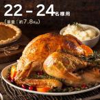 22〜24人分 ローストターキー 約7.8Kg 冷凍 国内加工 クリスマス 感謝祭 グルメ 取り寄せ 2018 送料無料  11月初旬以降発送
