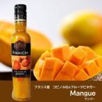 フルーツビネガー マンゴー 250ml入り(常温)