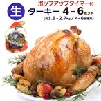 4〜6人分 ターキー 七面鳥 小型 4-6ポンド(約1.8-2.7Kg、4-6lb) ロースト用 生 冷凍 アメリカ産 クリスマス 感謝祭 グルメ 取り寄せ 2018 送料無料