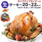 20〜22人分 ターキー 七面鳥 大型 20-22ポンド(約9.0〜9.9Kg、20-22lb) ロースト用 生 冷凍 アメリカ産 クリスマス 感謝祭 グルメ 取り寄せ 2018 送