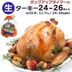 24〜26人分 ターキー 七面鳥 大型 24-26ポンド(約10.8〜11.7Kg、24-26lb) ロースト用 生 冷凍 アメリカ産 クリスマス 感謝祭 グルメ 取り寄せ 2019