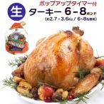 6〜8人分 ターキー 七面鳥 小型 6-8ポンド(約2.7Kg〜3.6Kg、6-8lb) ロースト用 生 冷凍 アメリカ産 クリスマス 感謝祭 グルメ 取り寄せ 2018 送料無料