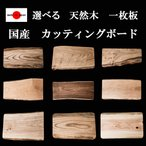 カッティングボード まな板 木製 木 一枚板 ふちあり おしゃれ 天然 無塗装 日本製 1点もの キャンプ instagram インスタ 映え