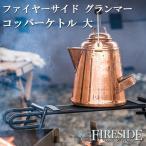 グランマーコッパーケトル 大 GRANDMA'S Copper Kettle ファイヤーサイド やかん ケトル おしゃれ FIRESIDE キャンプ 焚き火 薪ストーブ スチーマー