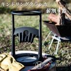 刃物を使わない薪割り器 KINDLING CRACKER キンドリングクラッカー キンクラ 薪割り 薪割り道具  焚き火 焚き付け用 サバイバル キャンプ 薪ストーブ