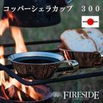 グランマーコッパー シェラカップ 300 GRANDMA'S Copper Sierra Cup 銅製 カップ おしゃれ FIRESIDE ファイヤーサイド キャンプ 焚き火 直火 薪ストーブ 日本製