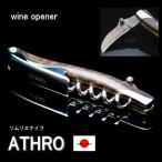 日本製 ATHRO アスロ ソムリエナイフ ワインオープナー ダマスカス バールウッド 花梨の木 専用本皮ケース 付き