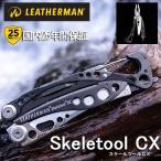 アウトドア ナイフ 折りたたみ サバイバル LEATHERMAN レザーマン ジャパン マルチツール Skeletool CX スケルツールCX 十徳ナイフ 国内25年保証
