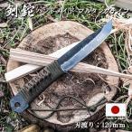 アウトドア ナイフ サバイバル ナイフ フルタングナイフ 刃渡り 120mm 12cm 剣鉈 炎 黒 KURO 日本製 ブッシュクラフト バトニング キャンプ