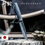 アウトドア ナイフ サバイバル ナイフ シースナイフ 刃渡り 120mm 12cm 剣鉈 炎 シリーズ黒 KURO 日本製 ブッシュクラフト キャンプ 狩猟 釣り