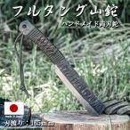 鉈 キャンプ 両刃 鋼 青鋼2号 黒打 薪割り アウトドア サバイバル 刃渡り 165mm 16.5cm 山鉈  ケース付き 日本製 ブッシュクラフト  狩猟 登山 釣り 池内刃物