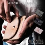 名刺入れ メンズ 本革 名刺ケース メンズ レザー カードケース  牛革 50枚入る イタリアンレザー moblis コインケース 小さい財布