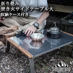 キャンプ テーブル 軽量 ソロ 折り畳み コンパクト ステンレス 焚き火サイドタフテーブル 大 レギュラー Mt.SUMI マウントスミ サバイバル おすすめ 人気