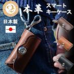 スマートキーケース 本革 メンズ 日本製 made in japan キーホルダー キーリング Pimu Factory