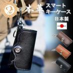 スマートキーケース 本革 メンズ レザー 日本製 made in japan リモコンキー 車の鍵 ブラウン ブラック キャメル  Pimu Factory