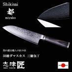 包丁 三徳包丁  家庭用 33層 ダマスカス キッチンナイフ 洋 和 関 日本製 180mm  肉 野菜 魚用
