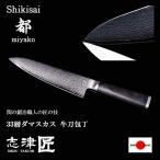 包丁 牛刀包丁 家庭用 33層 ダマスカス キッチンナイフ 洋 和 関 日本製 240mm  肉 野菜用