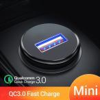 【急速充電】USB スマホ充電器 【ミニ・超小型】シガーソケット 車載充電器 カーチャージャー 自動車 クルマ