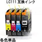 LC111 単品 LC111BK LC111C LC111M LC111Y ブラザー(BROTHER)互換インクカートリッジ