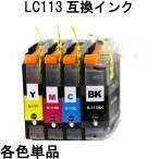 ブラザー(BROTHER) LC113 互換インクカートリッジ 各色単品