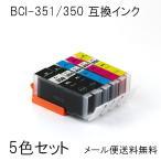 BCI-351XL+350XL/5MP 5色セット 互換インク PIXUS MG7530 MG7130 MG6730 MG6530 MG6330 MG5630 MG5530 MG5430 MX923 iP8730 iP7230 iX6830 対応