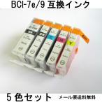 BCI-7e+9/5MP 5色セット 互換インク PIXUS MP970 MP960 MP950 MP830 MP810 MP800 MP610 MP600 MP500 MX850 iP7500 iP5200R iP4500 iP4300 iP4200 対応