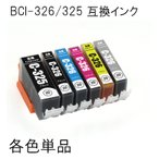 BCI-326 BCI-325 単品 BCI-326BK BCI-326C BCI-326M BCI-326Y BCI-326GY BCI-325BK キャノン(CANON)互換インクカートリッジ