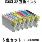 IC6CL32 6色セット 互換インク PM-A850 PM-A870 PM-A890 PM-D750 PM-D770 PM-D800 PM-G700 PM-G720 PM-G730 PM-G800 PM-G820 対応