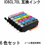 IC6CL70L 6色セット 互換インク EP-306 EP-706A EP-775A/AW EP-776A EP-805A/AR/AW EP-806AB/AR/AW EP-905A EP-905F,EP-906F EP-976A3対応