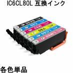 IC6CL80L 各色単品 ICBK70L ICC80L ICM80L ICY80L ICLC80L ICLM80L エプソン(EPSON)互換インクカートリッジ