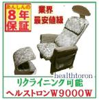 OPEN記念 特価限定 1台のみ29万円ヘルストロン W9000W