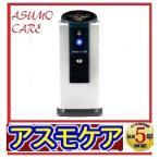 新店開店 記念特価限定 1台限り54万円 アスモケア SE-14000