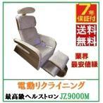 OPEN記念 特価限定 1台のみ42万円 ヘルストロンJZ9000M