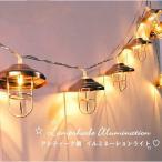 イルミネーションライト 北欧風 アンティーク調 ランプシェード形 上質 LED20球 ストリングライト 電飾 太陽光式(ソーラー式)