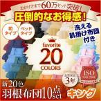〈3年保証〉新20色羽根布団8点セット【シリーズ60万セット突破!】(ベッドタイプ&和タイプ:キング)