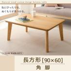 Yahoo!おとく通販寝具・インテリア館自分だけのこたつ&テーブルスタイル 天然木カスタムデザインこたつテーブル Toluca トルカ 角脚 長方形(60×90cm)