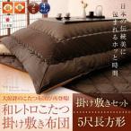 和レトロこたつ布団 掛布団&敷布団2点セット 5尺長方形(90×150cm)天板対応