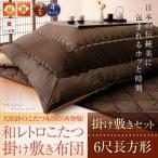 こたつ掛布団&敷布団2点セット 6尺長方形(90×180cm)天板対応 和レトロこたつ布団