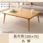 Yahoo!おとく通販寝具・インテリア館自分だけのこたつ&テーブルスタイル 天然木カスタムデザインこたつテーブル Toluca トルカ 丸脚 長方形(75×105cm)