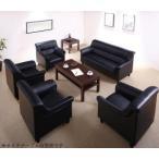 ソファ5点&テーブル 6点セット 1P×4+2P 条件や目的に応じて選べる 重厚デザイン応接ソファセット Office Road