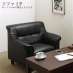 ソファ 1P 条件や目的に応じて選べる 重厚デザイン応接ソファセット Office Road